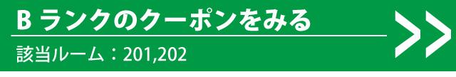 B繝ゥ繝ウ繧ッ縺ョ繧ッ繝シ繝昴Φ縺ッ繧ウ繝√Λ