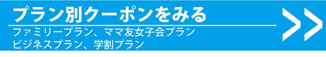蜷�繝励Λ繝ウ蛻・繧ッ繝シ繝昴Φ縺ッ繧ウ繝√Λ